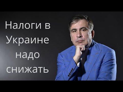 """""""Тут слишком большие налоги в Украине. При этих налогах работать чисто невозможно"""" Михаил Саакашвили"""