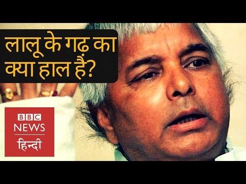 Loksabha Elections 2019: Why Lalu Yadav's bastion in Bihar is still waiting for the development?