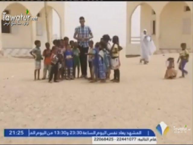 تقرير الإعلامي محمد ناجي لقناة المرابطون عن وضعية التعليم في مقاطعة انبيكت لحواش