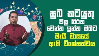 සුබ කටයුතු වල නිරත වෙන්න ඉන්න ඔබට මැයි මාසයේ ඇති විශේෂත්වය   Piyum Vila   12 - 05 - 2021   SiyathaTV Thumbnail