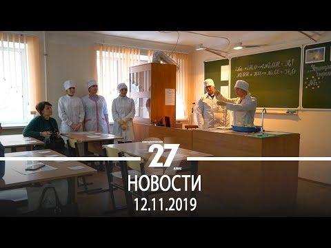 Новости Прокопьевска   12.11.2019