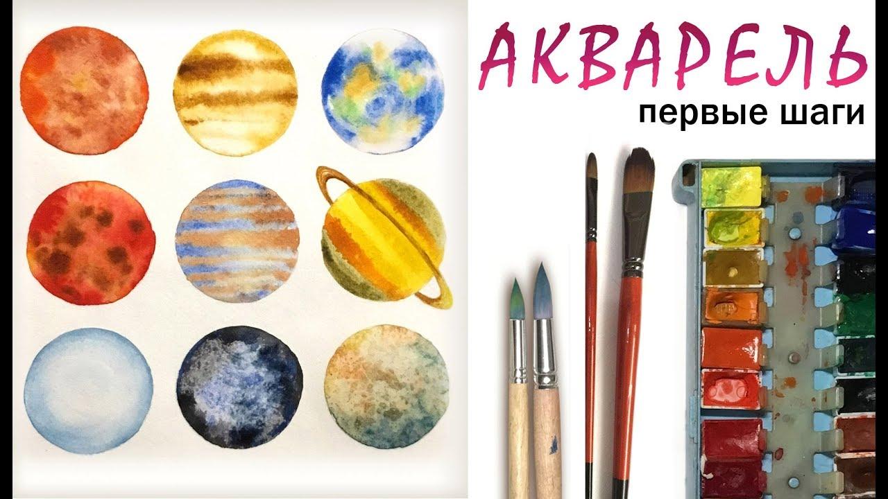 «Планеты солнечной системы» как нарисовать 🎨АКВАРЕЛЬ | Сезон 1-2 |Мастер-класс
