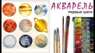 Как нарисовать ПЛАНЕТЫ солнечной системы! Акварель для начинающих! Урок рисования! Рисунки просто!
