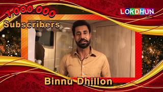 BINNU DHILLON wishes Lokdhun Punjabi on 1 Million Subscribers