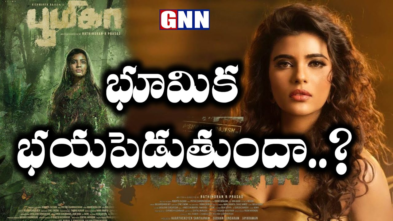Download Aiswaryarajesh  role scary In Bhumika Movie    GNN FILM DHABA   