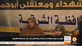 مؤتمر صحفي لرابطة أسر شهداء ومعتقلي أبو حماد