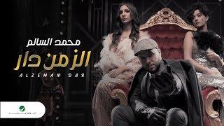 Mohamed AlSalim ... Alzeman Dar - Video Clip 2019 | محمد السالم ... الزمن دار - فيديو كليب