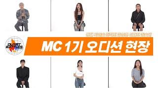 드디어 공개되는 아웃핏배틀코리아 1기 MC 6인의 오디…