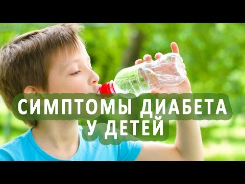 Как распознать симптомы детского сахарного диабета | жизньдиабетика | диабетический | диабетиков | сахарный | гликемия | уровень | ребенка | лечение | диабета | сахара