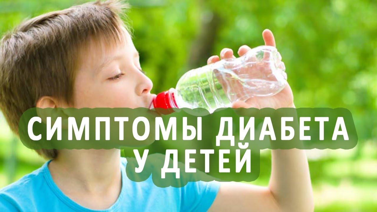 Самые первые признаки диабета у ребенка