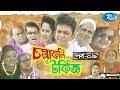 Chompakoli Talkies   Ep-09   চম্পাকলি টকিজ   Chanchal   Nadia   Babu   Hasan   Rtv Drama Serial