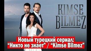Новый турецкий сериал: Никто не знает / Kimse Bilmez (2019)