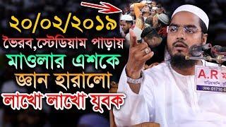20/02/2019 New Waz 2019 Allama Hafizur Rahman Siddiki Kuakata Bangla Waz 2019