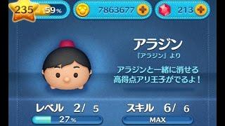 9月1日に追加された新キャラクターのアラジンを使ってプレイした動画で...