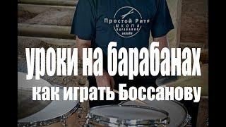 Уроки игры на барабанах - Как играть боссанову