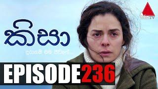 Kisa (කිසා)   Episode 236   21st July 2021   Sirasa TV Thumbnail