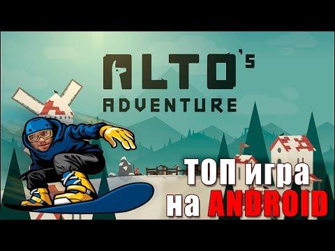 ТОП игра на АНДРОИД [Спаси Лам в снежных Альпах] - Обзор Alto's Adventure