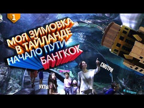Зимовка и отдых в Таиланде. Как добраться с Бангкока на остров Самуи  на пароме.