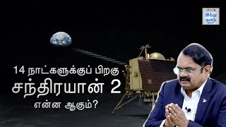 chandrayaan-2-what-will-happen-after-14-days-interview-with-mayilsamy-annadurai