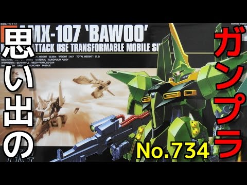 734 1/144  AMX-107 バウ(量産型)  『HG UNIVERSAL CENTURY』