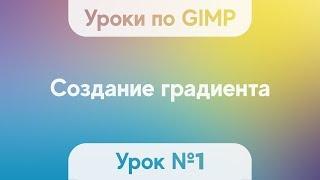 Урок по GIMP 2.10.2 №1 - Создание градиента
