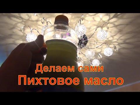 Пихтовое масло рецепт приготовления пихтового масла применение ПРОИЗВОДСТВО Камфора