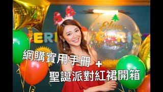 倪晨曦misselvani - 網購實用手冊 + 聖誕派對紅裙子開箱!