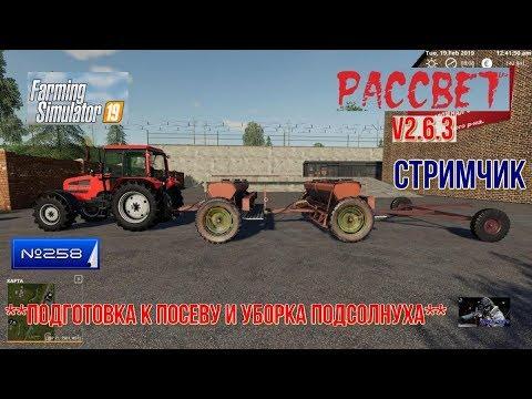 """#Стрим #   258 # Farming Simulator 2019 # КАРТА  """"СОВХОЗ РАССВЕТ"""" V2.6.3 **подготовка к посеву"""