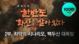 [한반도 화산은 살아있다] 2부. 최악의 시나리오, 백두산 대폭발 / YTN 사이언스