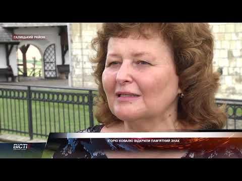 Ігорю Ковалю відкрили пам'ятний знак