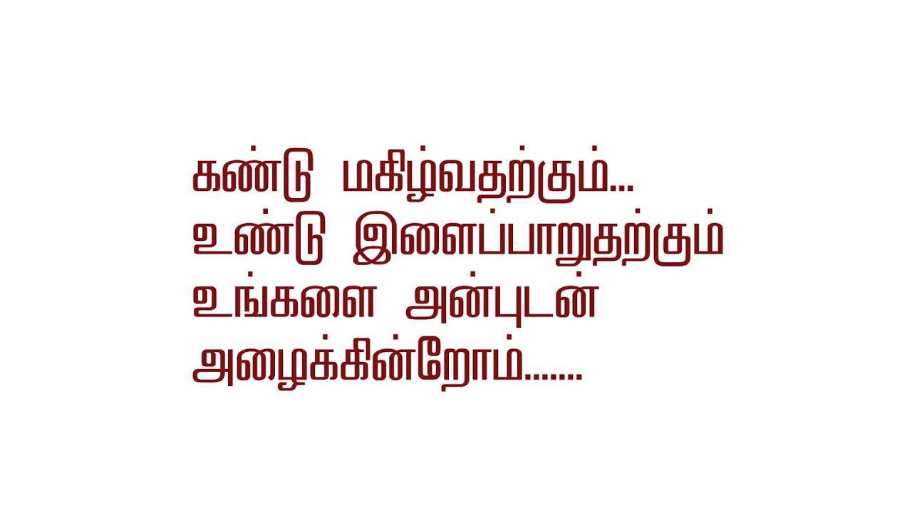 Riyaz Wedding Invitation In Tamil