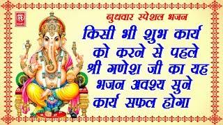 बुधवार स्पेशल भजन | किसी भी कार्य में सफलता प्राप्त करने के लिए ज़रूर सुने | Ganesh Bhajan