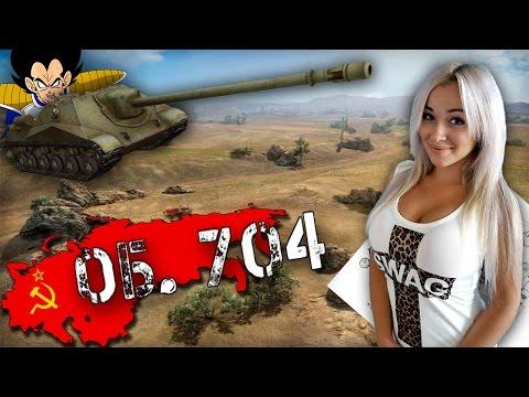 видео: Об. 704 - over 9000