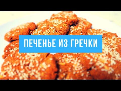 ПЕЧЕНЬЕ ИЗ ГРЕЧКИ ✔ Диетическое печенье без муки ✔ #гречка #печенье