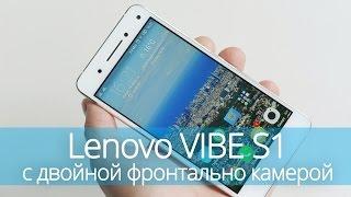 Lenovo VIBE S1 - смартфон с продвинутой селфи-камерой для съемки себя любимого(, 2015-09-04T16:44:33.000Z)