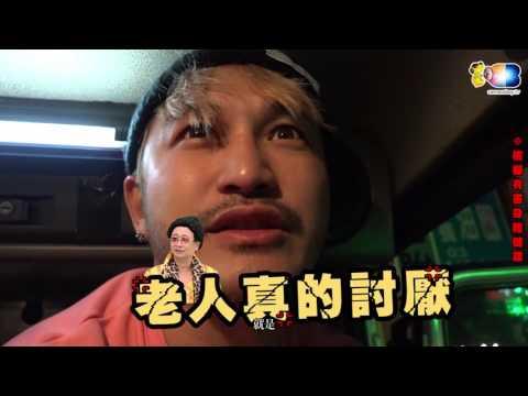 《一日系列第八集》邰智源KID挑戰大卡車司機助手-一日卡車司機助手