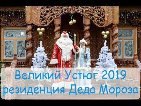 Великий Устюг - экспресс к Деду Морозу из СПб