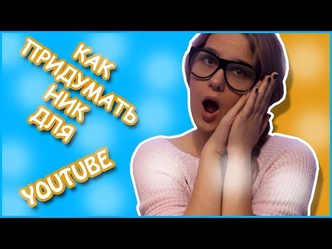 Как придумать имя для youtube?/Как придумать ник для канала?