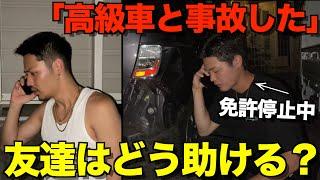 【友情】免許停止中の地元の友達が事故を起こした時のメンバーの対応が神すぎた。