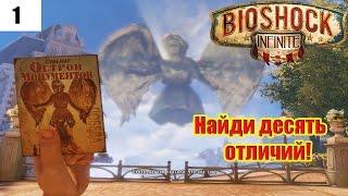 Bioshock Infinite - #1- Начало!(Устали от Воды и больших папочек?! Тогда это для вас! Окунитесь в тайны Колумбии с Борном! Вы сделаете мне..., 2014-12-07T18:00:49.000Z)