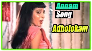 Adholokam movie songs | Annam Song | Thiagarajan | Ranjini | Raveendran