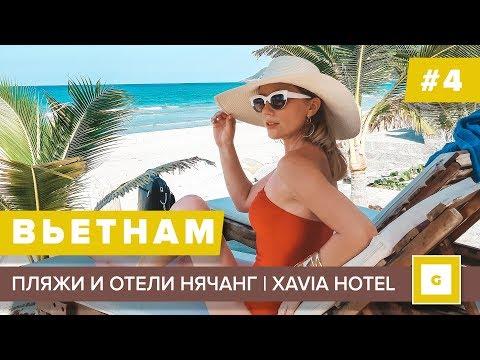 #4 НЯЧАНГ ПРЕВЗОШЕЛ ВСЕ ОЖИДАНИЯ ПЛЯЖ Jungle Beach, обзор номера и пляжа отеля Xavia Hotel