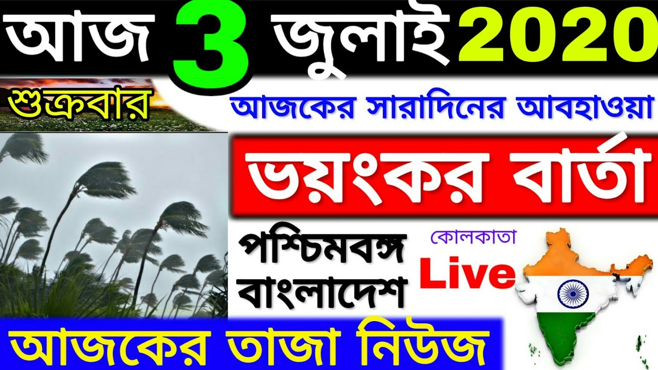 আজকের সারাদিনের আবহাওয়ার খবর 3 July 2020 শুক্রবার, বৃষ্টি আসছে | Today weather update