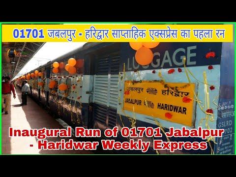 जबलपुर हरिद्वार एक्सप्रेस का पहला रन | Inaugural Run Of 01701 Jabalpur Haridwar Express