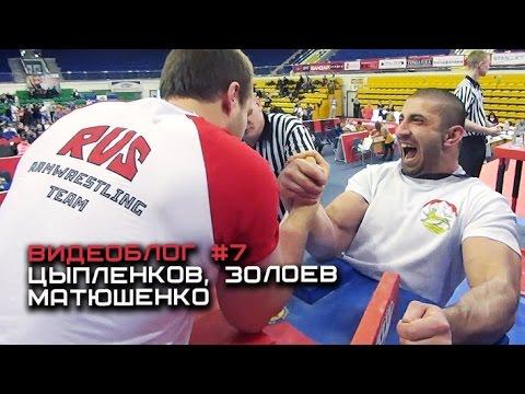 Секрет силы Цыпленкова и чего стесняется Золоев #7 ВИДЕОБЛОГ