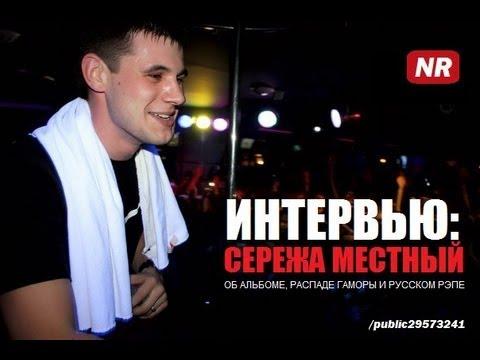 Сережа Местный ex. ГАМОРА / Интервью / NR