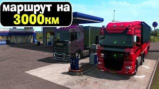 🚛 ДАЛЬНИЙ РЕЙС 3000 км. Euro Truck Simulator 2