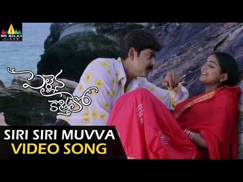 Pellaina Kothalo Video Songs | Siri Siri Muvvalle Video Song | Jagapathi Babu, Priyamani