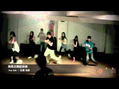無限志舞蹈排練 - Free  Style -