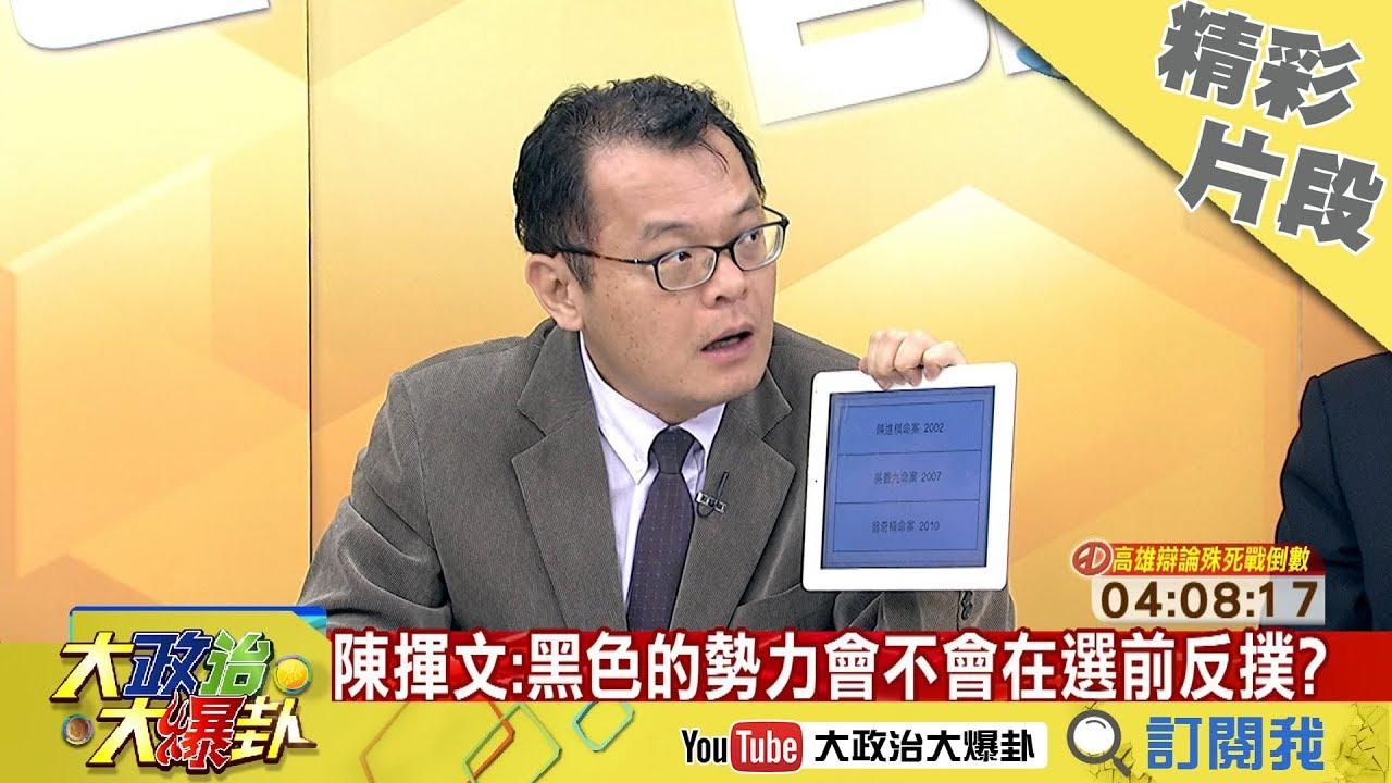【精彩】陳揮文:韓徵求100個禿子 我有點擔心